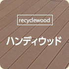 [recyclewood]ハンディウッド