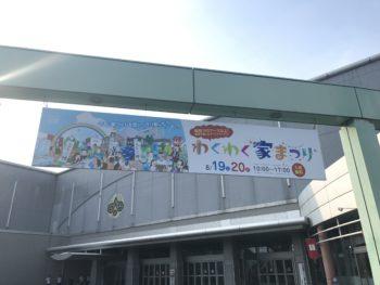 サンメッセ香川でのイベント出展